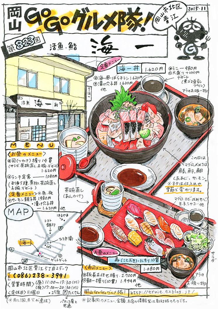 活魚・鮨 海一_d0118987_14020025.jpg