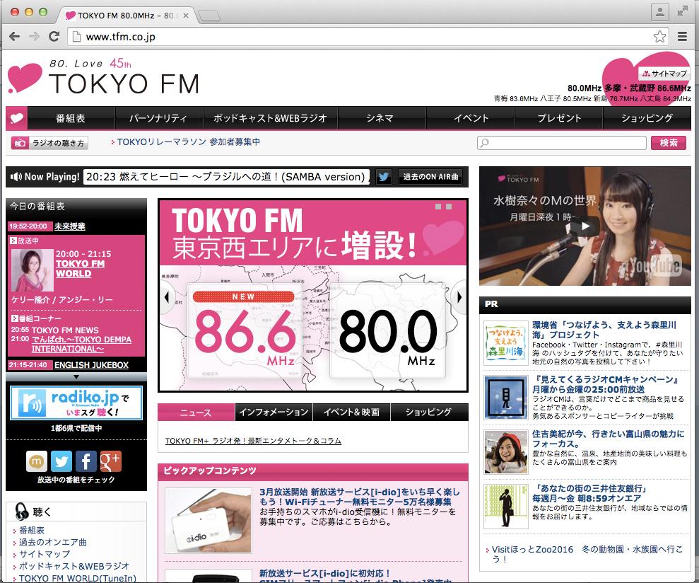 【ブラジルより番組出演◉2/2(火)20:10頃〜】 「TOKYO FM WORLD」に出演!リオよりレポート&選曲♬ →_b0032617_13115280.jpg