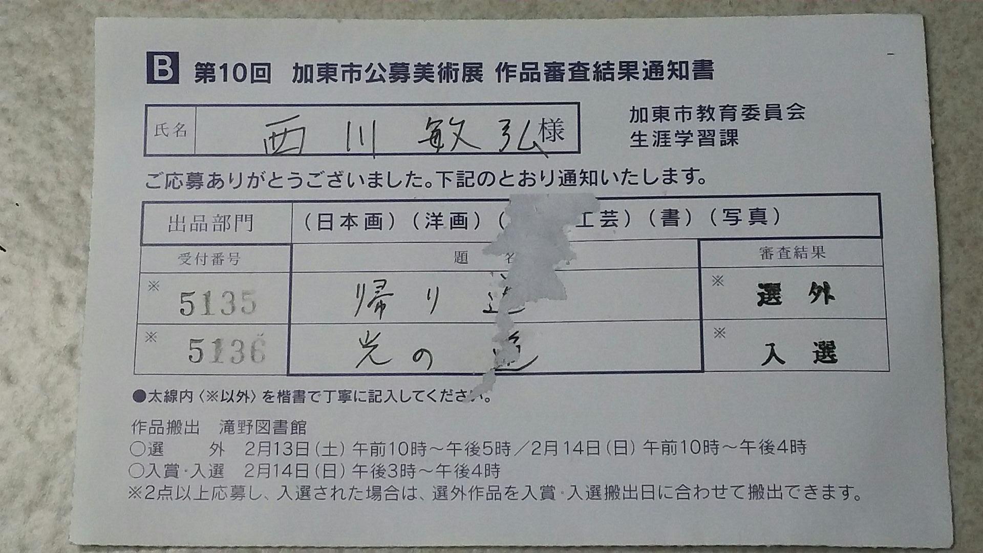 加東市公募美術展(加東市展)入選_a0288226_155167.jpg