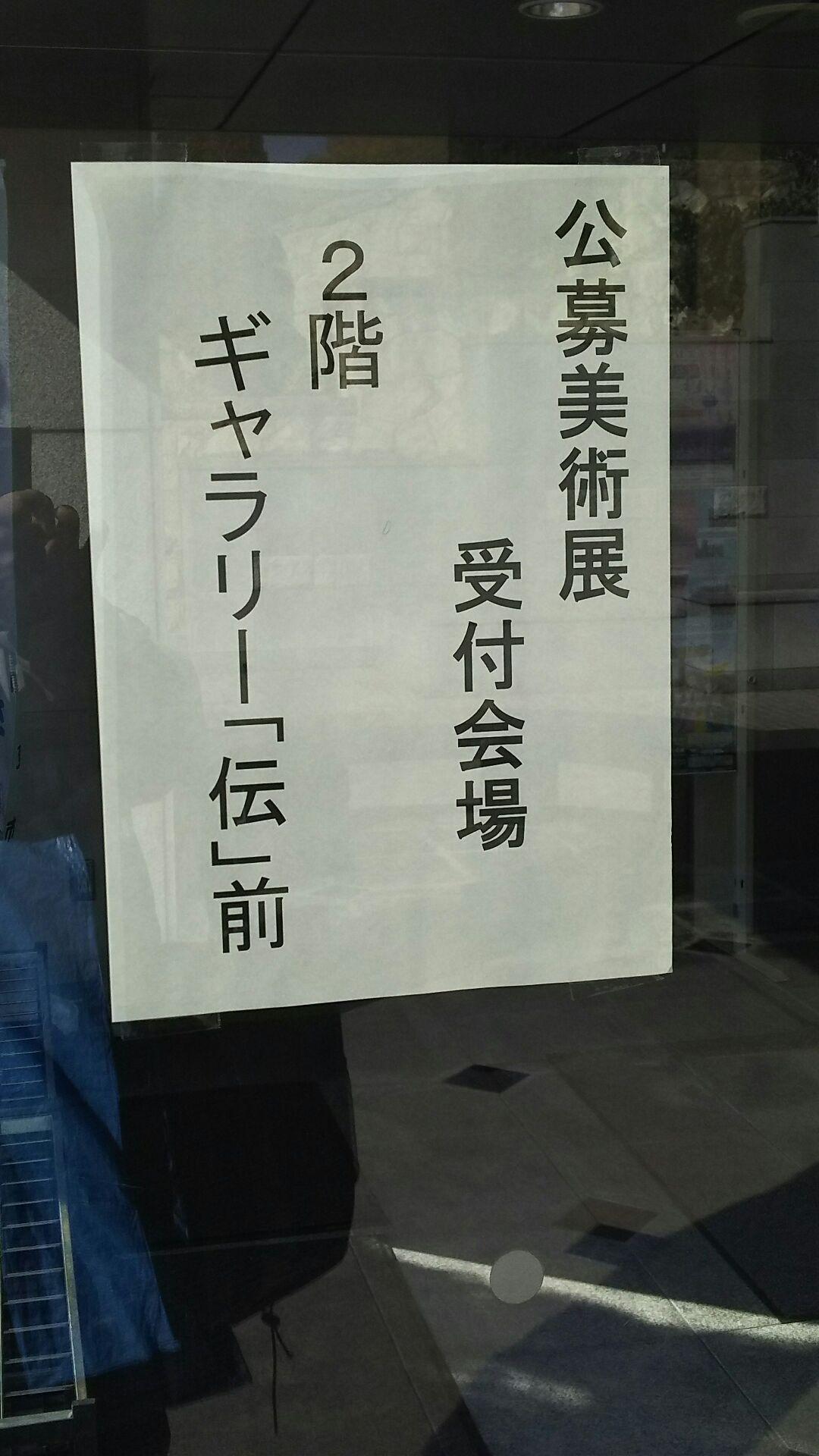 加東市公募美術展(加東市展)入選_a0288226_1554630.jpg