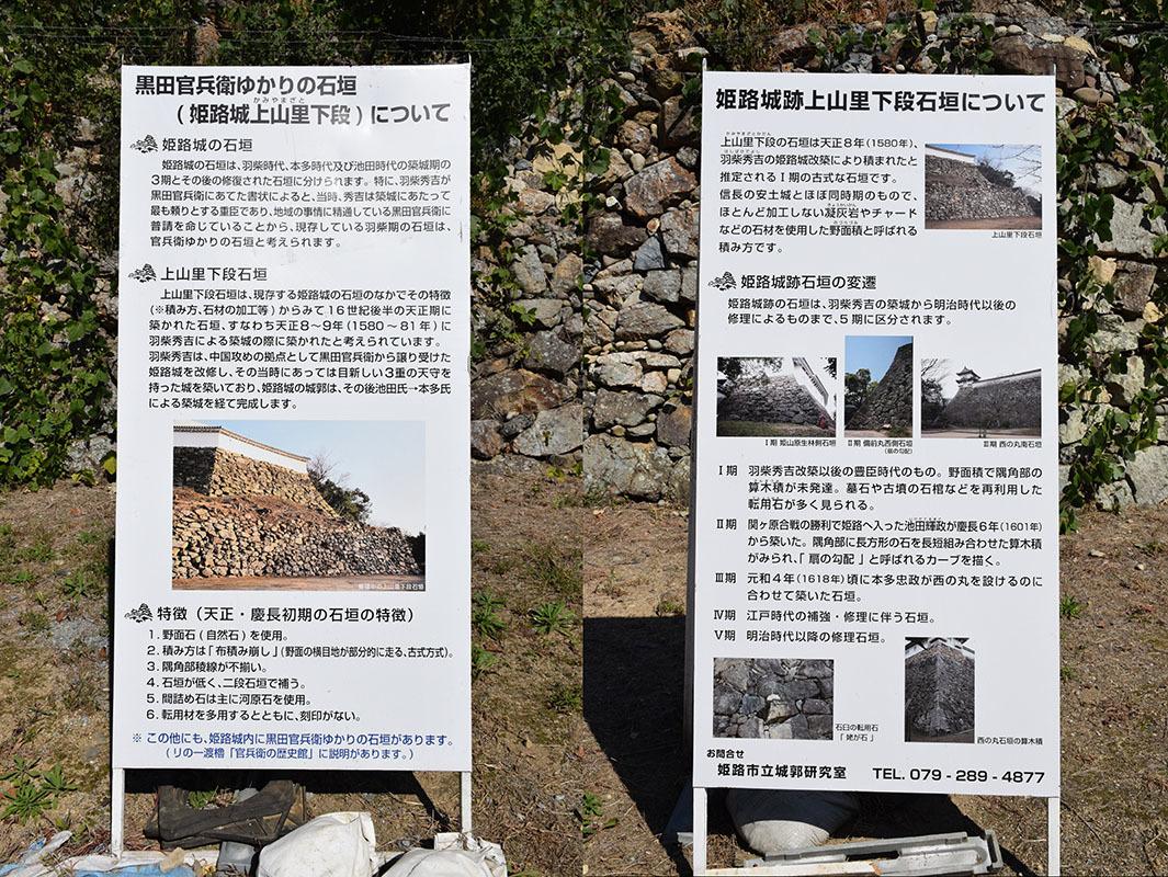 白鷺の天守閣がよみがえった姫路城を歩く。 その6 ~下山里~_e0158128_17504892.jpg