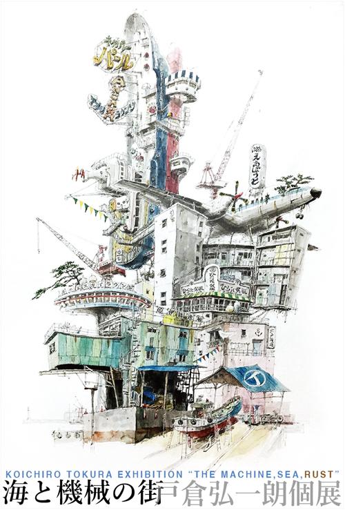 """戸倉弘一朗個展 """"海と機械の街"""" ご案内です。_a0017350_01135880.jpg"""