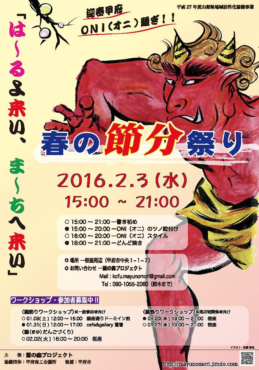 2016大神宮節分祭_c0131878_6402923.jpg