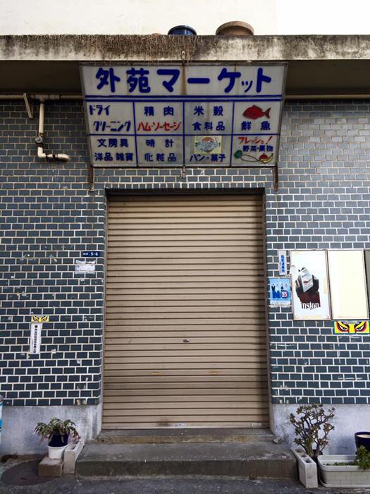 都営霞ヶ丘アパート / iPhone 6_c0334533_00532473.jpg