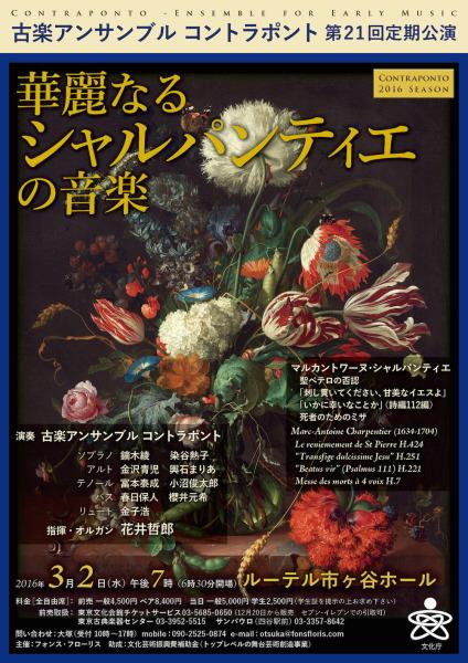 3月2日「華麗なるシャルパンティエの音楽」公演案内_c0067238_21315041.jpg