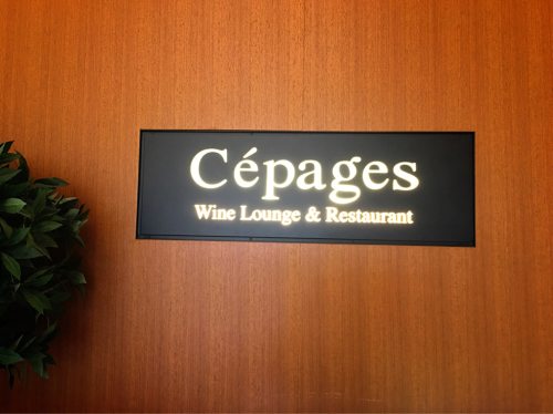 Cepages (セパージュ)_e0292546_06542637.jpg
