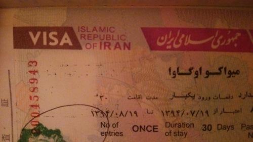 イランのアライバルビザは、空港で取得可能!?※イラン及びアメリカ旅行を計画中の方に気を付けてもらいたいこと_c0351060_06174495.jpg