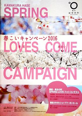 春こいキャンペーン_e0170562_13173322.jpg