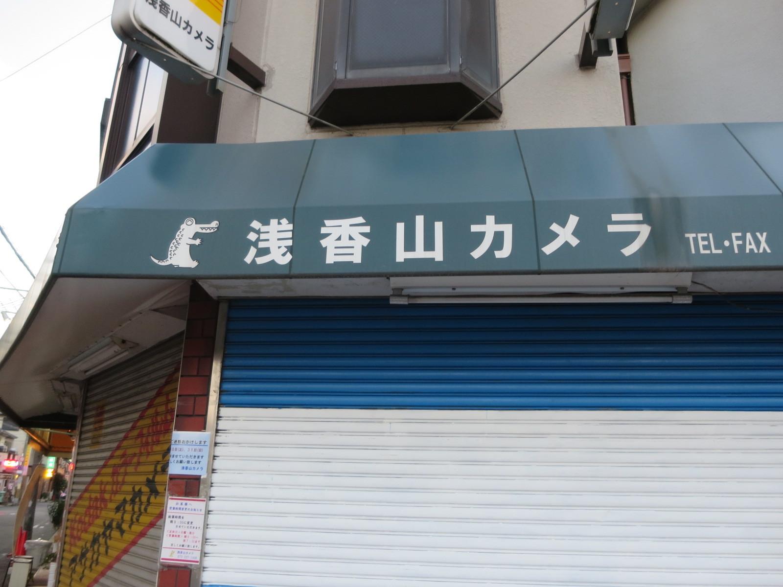 南海高野線浅香山駅界隈に行ってきた。_c0001670_20365031.jpg