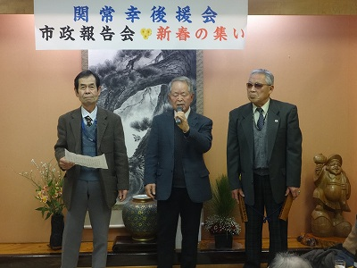 常幸後援会市政報告及び新春の集い_f0019487_18572420.jpg