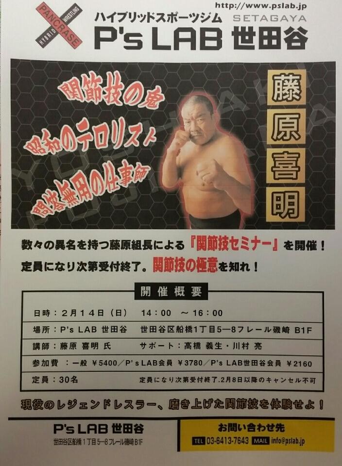 P's LAB世田谷で関節技セミナー!_f0170915_11214622.jpg