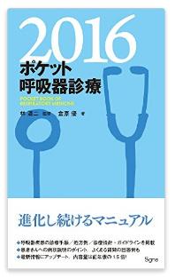 出版のお知らせ:ポケット呼吸器診療2016_e0156318_1613145.jpg