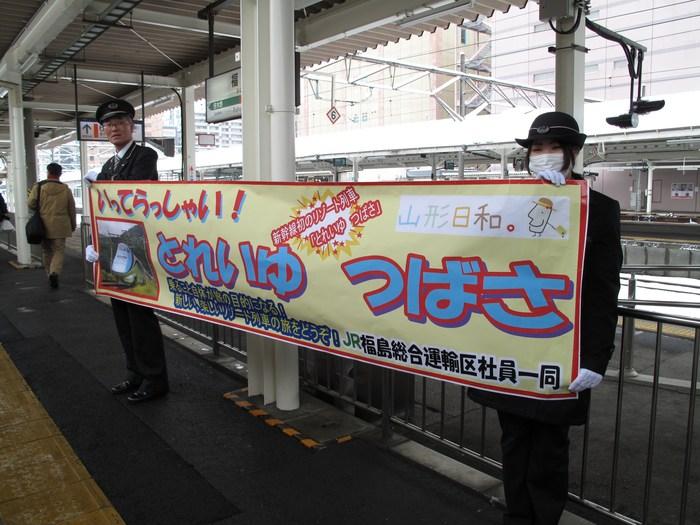 列車で冬の東北 温泉旅 ( 初日 )_d0150720_13143797.jpg