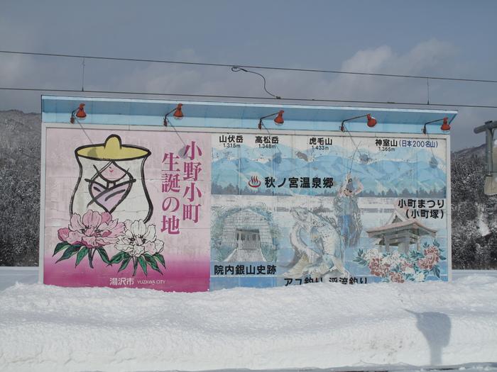 列車で冬の東北 温泉旅 ( 初日 )_d0150720_13275248.jpg