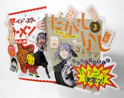 「だがしかし」4巻 : コミックスデザイン_f0233625_14121124.jpg