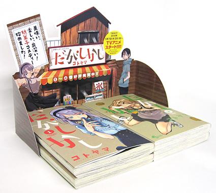 「だがしかし」4巻 : コミックスデザイン_f0233625_1492876.jpg