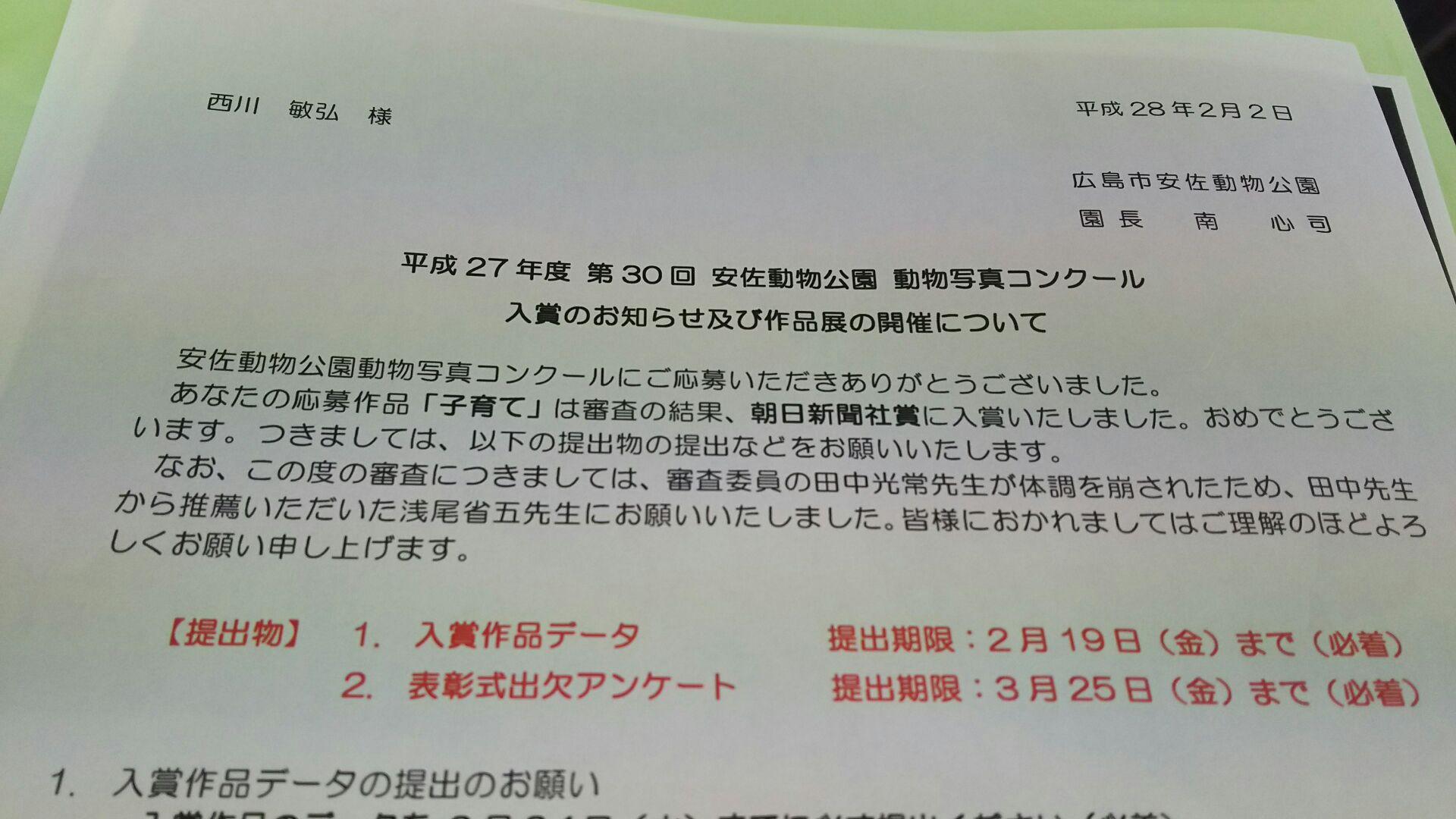 第30回安佐動物公園 動物写真コンクール入賞_a0288226_221224.jpg
