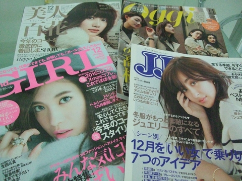 2015年12月 ♥ 日本から届いたもの その2 ~日本の雑誌あれこれ~_e0303431_1823712.jpg