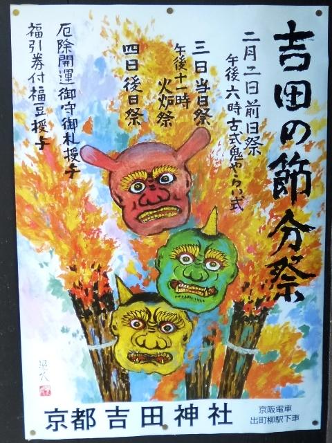 京都の節分_e0230141_20085711.jpg
