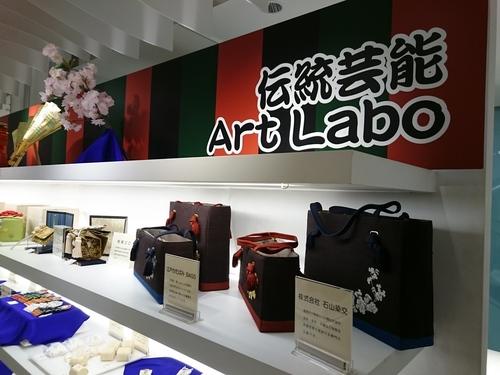 伝統芸能Art Labo開催中_e0271858_19464165.jpg