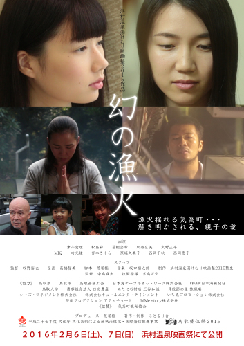 映画出演「幻の漁火」2月6日(土)・7日(日)浜村温泉映画祭にて公開_d0155569_00153651.jpg
