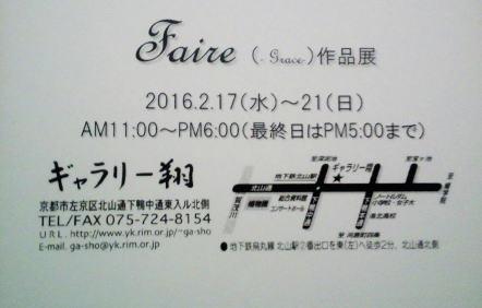 Faire作品展 byギャラリー翔(京都北山)_d0142770_22042486.jpg