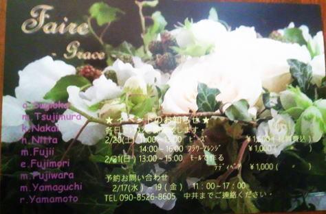 Faire作品展 byギャラリー翔(京都北山)_d0142770_22045975.jpg