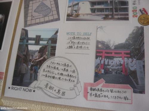 アルバム作り[42]江の島鎌倉_d0285885_1052514.jpg