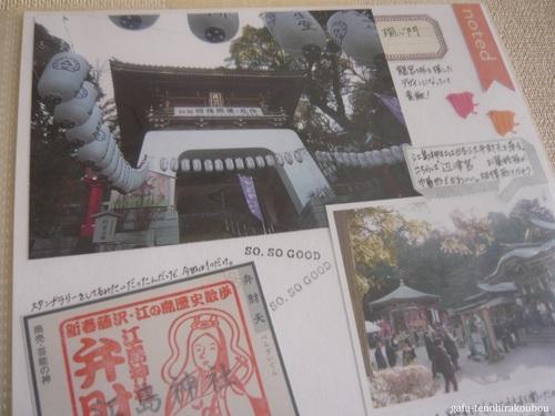 アルバム作り[42]江の島鎌倉_d0285885_1083673.jpg