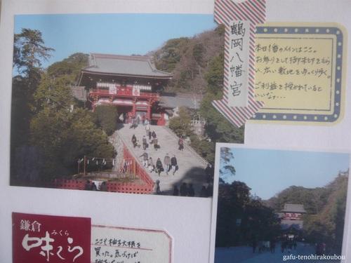 アルバム作り[42]江の島鎌倉_d0285885_109850.jpg