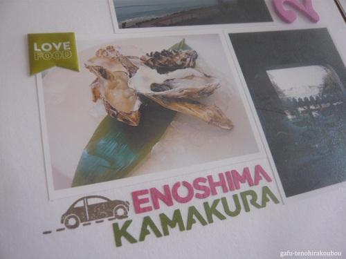 アルバム作り[42]江の島鎌倉_d0285885_9454772.jpg