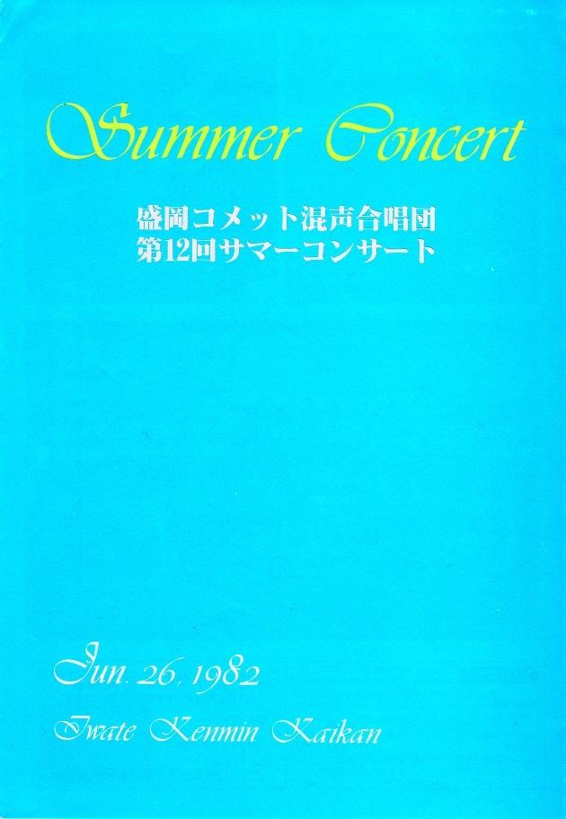 第12回サマーコンサート_c0125004_16035411.jpg