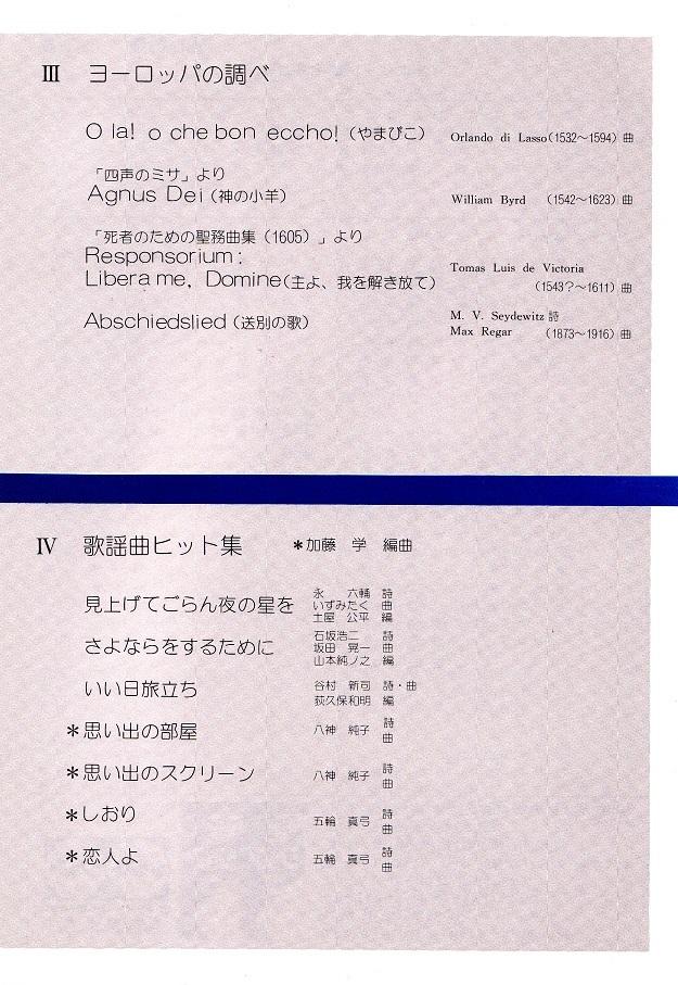 第12回サマーコンサート_c0125004_16044002.jpg