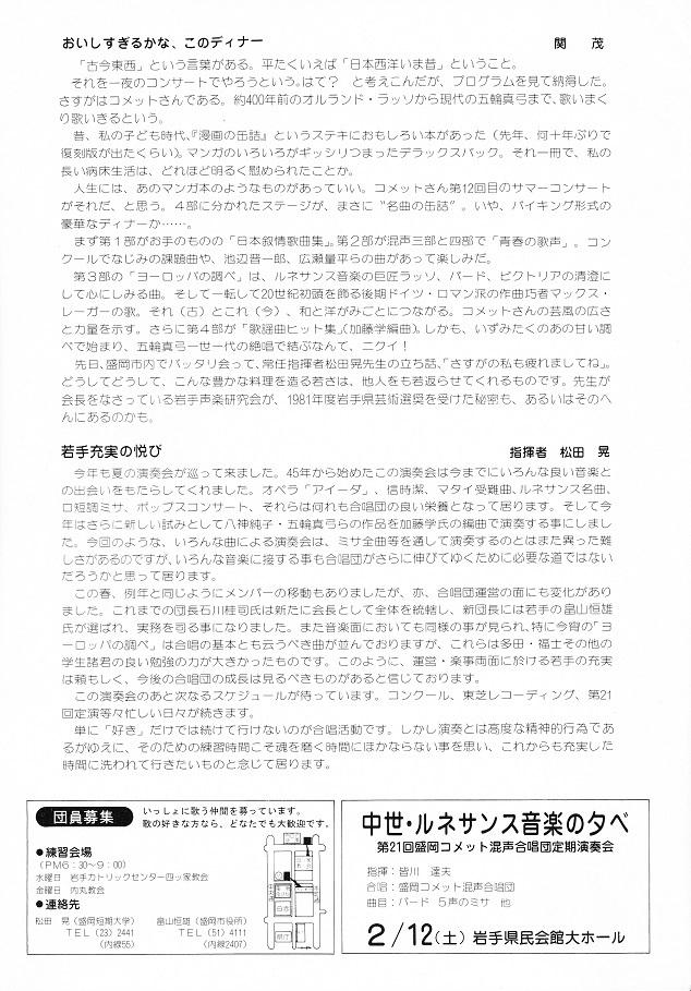 第12回サマーコンサート_c0125004_16050380.jpg