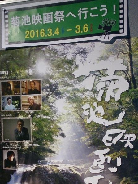 菊池映画祭と菊池のパンフコーナー_b0228113_14160531.jpg