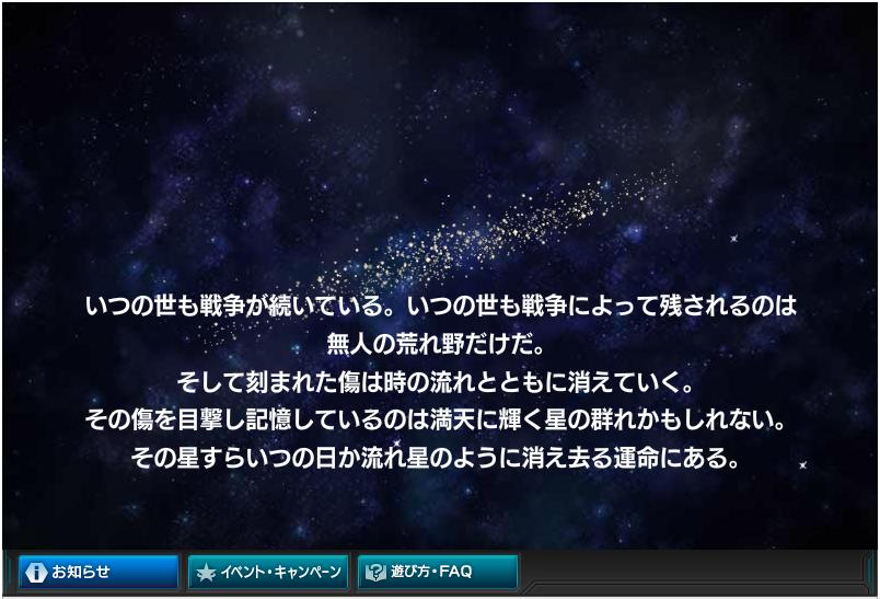 「銀河英雄伝説タクティクス」始めてみた!_f0186726_17191155.png