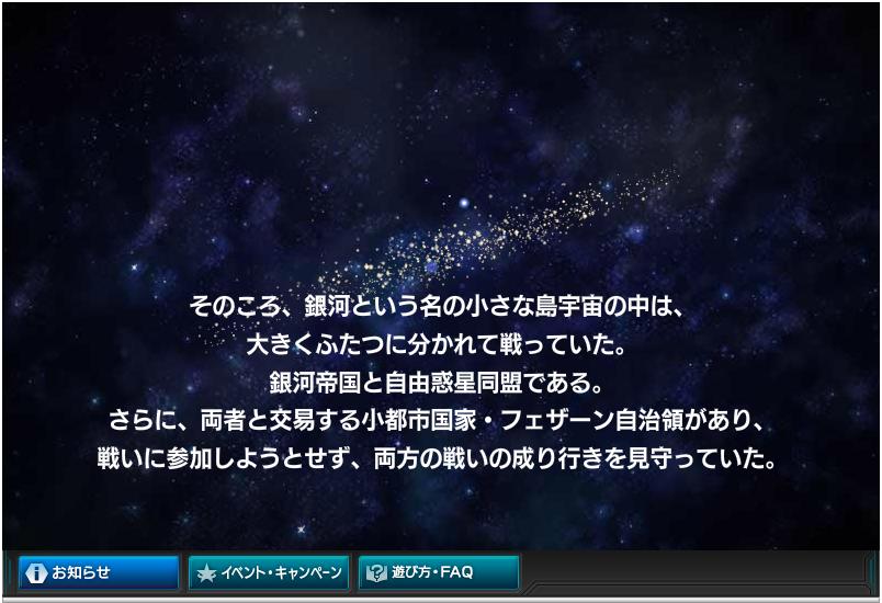 「銀河英雄伝説タクティクス」始めてみた!_f0186726_17192231.png