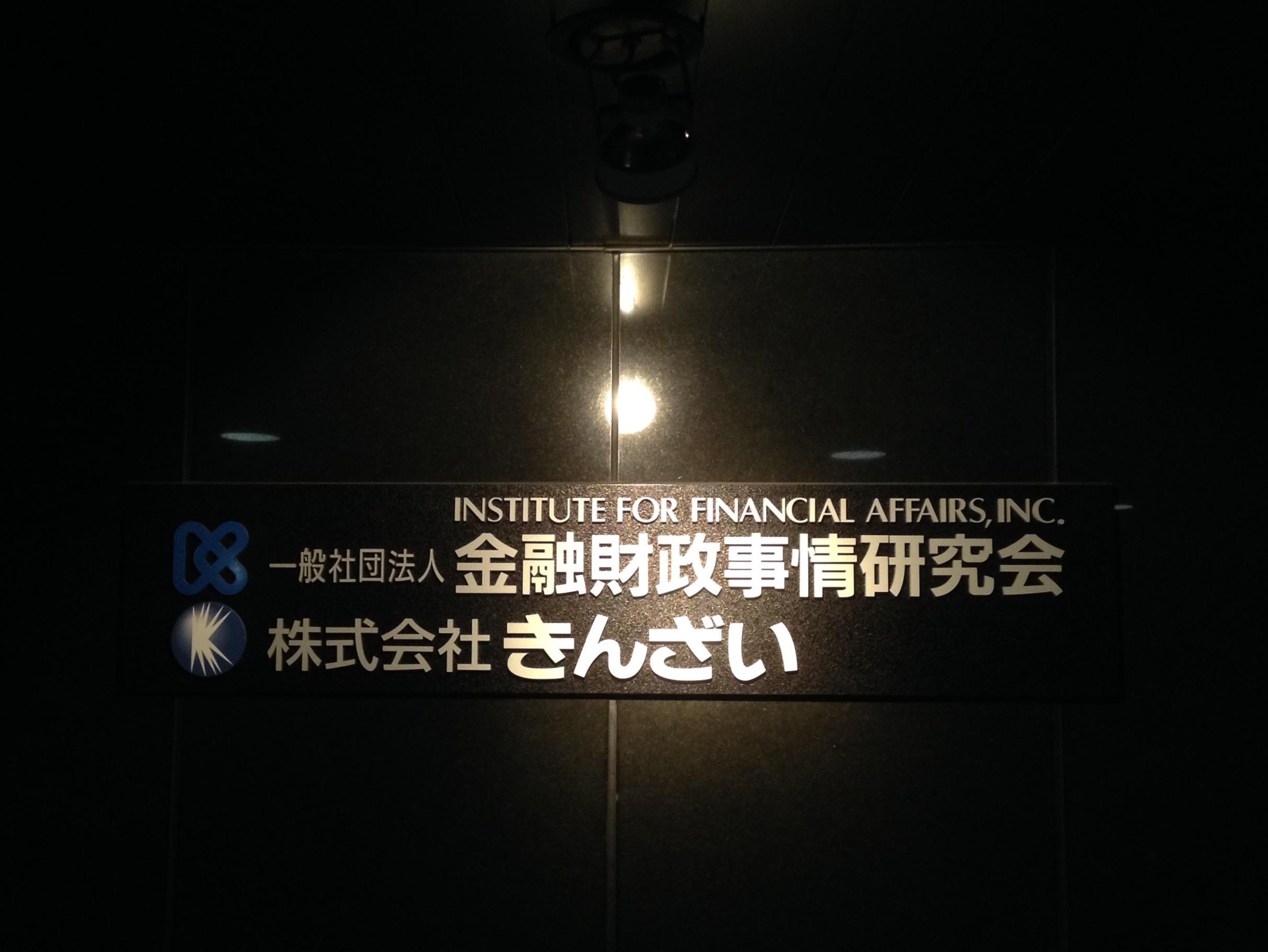 2月5日 金融経営塾_a0317236_8524490.jpg