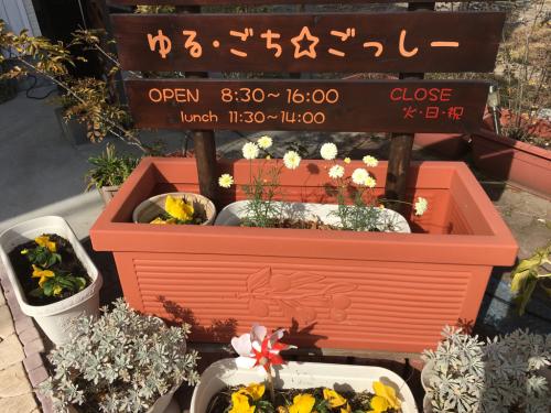 ゆる・ごち☆ごっし〜_e0292546_17470396.jpg