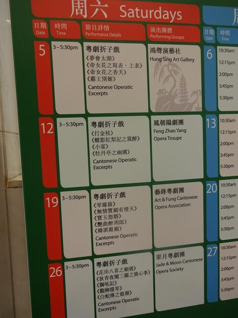 粤戲鑑賞 香港文化博物館 _b0248150_06505626.jpg