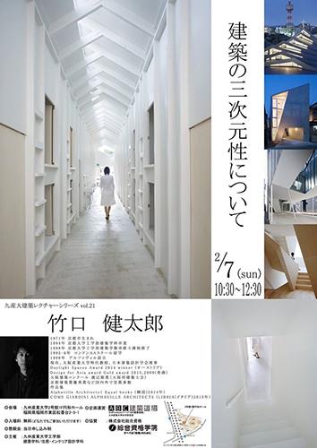 竹口健太郎の講演会「建築の三次元性について」のお知らせ_a0180552_1594099.jpg