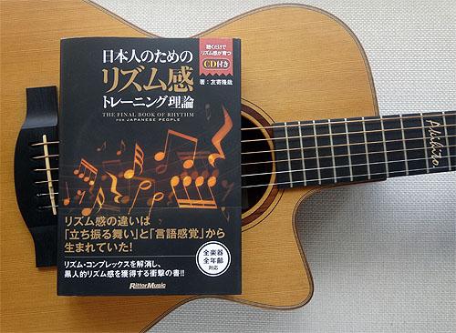 「日本人のためのリズム感トレーニング理論」_c0137404_225487.jpg