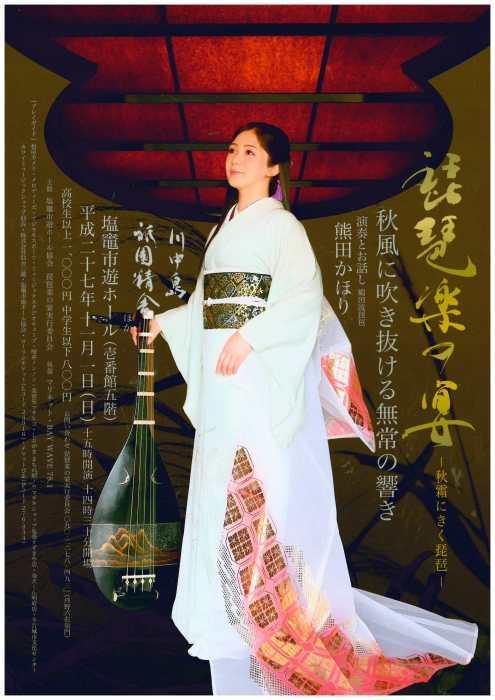 琵琶楽の宴 -秋霜にきく琵琶-【2015年11月1日】=終了=_c0366731_15185486.jpg