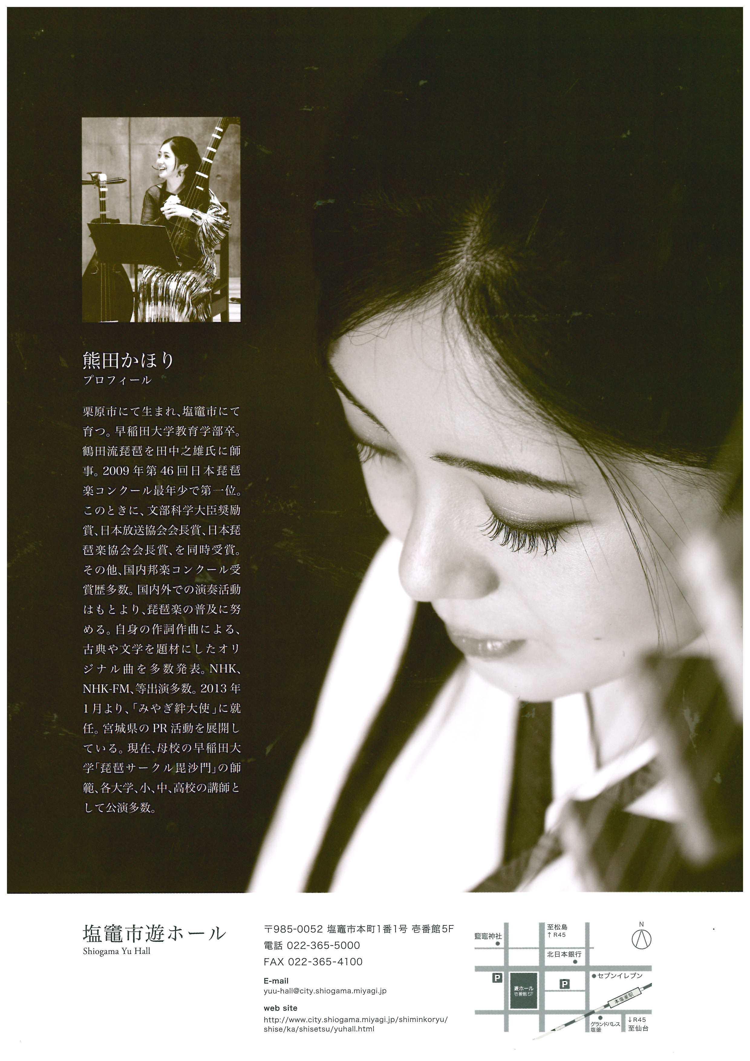 琵琶楽の宴 -秋霜にきく琵琶-【2015年11月1日】=終了=_c0366731_15190384.jpg