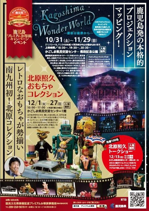KAGOSHIMA WONDER WORLD【2015年11月7日-8日】=終了=_c0366731_16573725.jpg