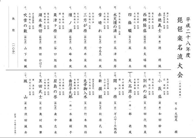 琵琶楽名流大会【2016年1月9日】=終了=_c0366731_17033105.jpg