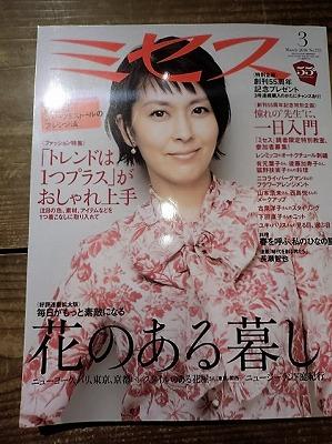 文化出版局刊 ミセス 3月号 掲載のお知らせ_b0132444_2036499.jpg