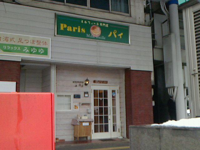 ミルフィーユ専門店 Paris パイ(長岡市)にて_c0104445_1630964.jpg