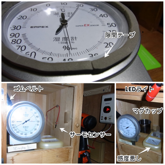 EX-2767 スーパーEX 高品質 温度・湿度計_c0063348_7173100.png