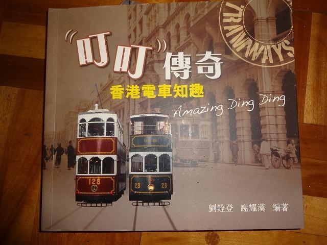 香港トラムの達人 ジョセフさんにお会いしました _b0248150_08402691.jpg